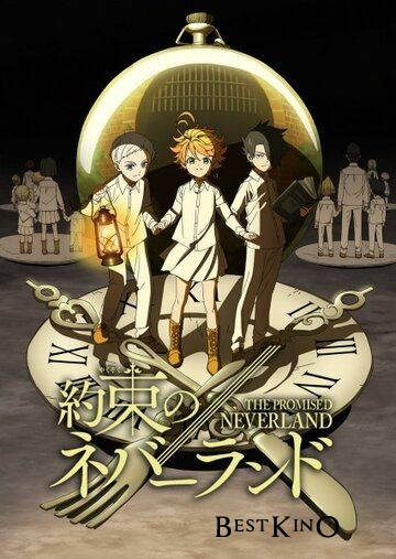 Обещанный Неверленд / Yakusoku no Neverland (2019)