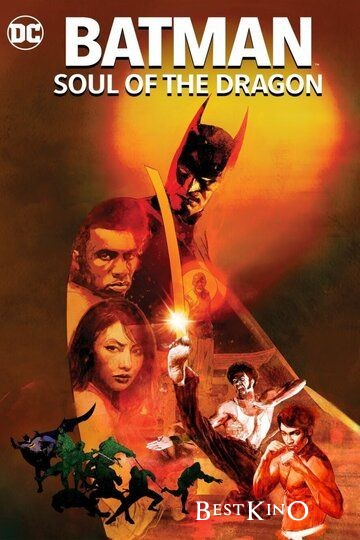 Бэтмен: Душа дракона / Batman: Soul of the Dragon (2021)