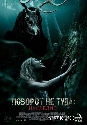 Поворот не туда: Наследие / Wrong Turn: The Foundation (2021)
